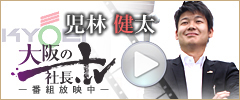 大阪の社長TV